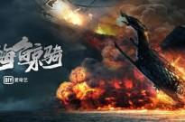 四海鲸骑:性感提督,在线操船,侠之大者,当真丈夫