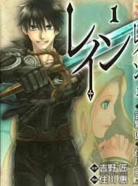 剑与魔法的战纪类漫画推荐,名为雷恩的天才黑之剑士!