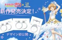 《魔卡少女樱》推出订婚戒指,网友:樱狼婚礼呢?搞快点!