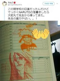 日本网友在值日本上画了个鸣人,结果老师回了他个大蛇丸
