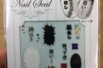日本推出为宅男宅女设计的美甲,网友吐槽:美甲给谁看啊?