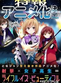 《美妙的步枪》宣布动画化,看标题谁能想到主角全是萌妹子