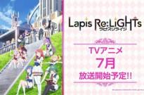 TV动画《宝石幻想 光芒重现》2020年7月播出