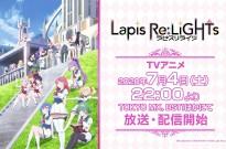 """动画《宝石幻想 光芒重现》7月4日开播!新的""""奇迹""""即将发生"""