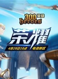 """《300英雄》""""荣耀""""新区今日开启全职高手君莫笑加入"""