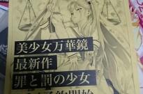 《美少女万华镜》最新作,这次终于确定3月发售了!附大量情报