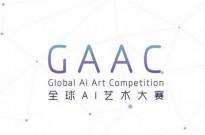 首届全球AI艺术大赛获奖名单公布,AI赋能文创推动产业升级