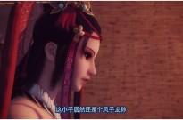 《画江湖之不良人》中的女帝,为什么会爱上李星云?