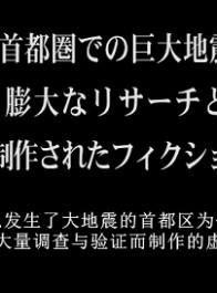 东京地震8.0,这部番剧是一部失败的灾难动画