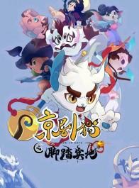 《京剧猫》动画公司缺钱,本以为质量会差,但是第四季却出乎意料