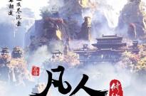 《凡人修仙传》进入高潮,韩立先战墨蛟和南宫,书友表示必须还原