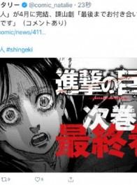《进击的巨人》漫画将于4月完结 最终卷6月9日发售