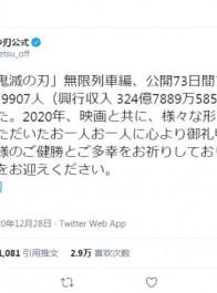 《鬼灭之刃》剧场版票房登顶日本影史 耗时73天