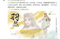 《九州缥缈录》动画概念预告上线 九州辽阔少年热血