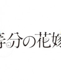 《五等分的花嫁》第二季角色PV 炒股即将再度开始