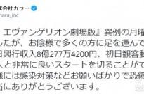 成绩喜人 《新世纪福音战士新剧场版:终》上映首日票房突破8亿日元