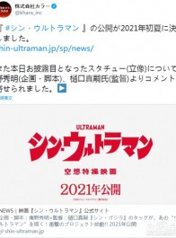 官宣:特摄电影《新·奥特曼》将于2021年初夏上映