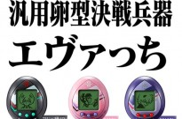 "《EVA》联动拓麻歌子 推出""汎用卵型决战兵器""玩具"