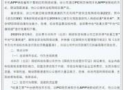 """动漫之家被最高限行政处罚 """"日漫频道""""遭关停"""
