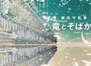 细田守新作《龙与雀斑公主》2021年夏季上映 舞台是巨大网络世界