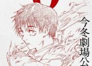 剧场版动画《咒术回战0》公布 今年冬季上映