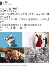 《火影忍者疾风传》动画导演小林治因病离世 享年57岁