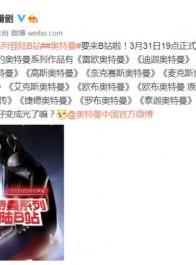 奥特曼系列作品将登陆B站 3月31日19点正式开播