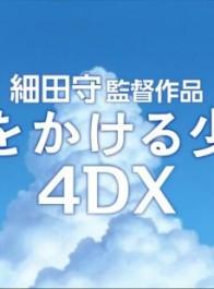 《穿越时空的少女》4DX版将于4月2日在日本重映 庆祝电影上映15周年