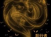 动画电影《狼行者》引进中国内地上映 档期待定