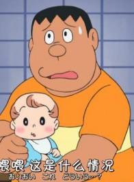 胖虎家突然出现了个小宝宝,糙汉的他展现了铁汉柔情的一面