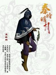 秦时明月身份最蹊跷的几个角色,其中一个可能是无敌大BOSS