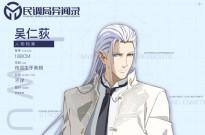 《民调局异闻录》动画主要角色都已公开,吴主任貌似穿的西装
