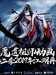 魔道祖师动画第二季定啦!2019年播出