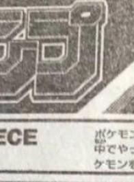 尾田吐槽在家玩《精灵宝可梦》不出神兽 网友:他家到底有多大