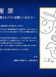 《名侦探柯南》剧场版官方又被偷了,这次被偷的是宣传海报