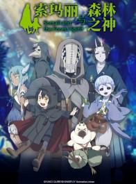 TV动画《索玛丽与森林之神》公开PV与最新海报