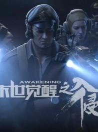 《末世觉醒之入侵》豪华配音阵容揭秘 诚意打造良心科幻国漫