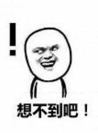 """《萌妻有点皮》女主""""男友力""""max!火中救总裁霸气爆棚"""