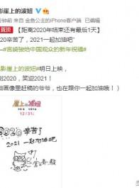 《崖上的波妞》明日上映 宫崎骏为中国观众手写新年祝福