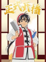 《厨神小当家》第二季今日开播 五虎星剧情上线