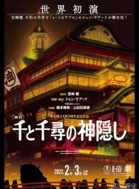 《千与千寻》首次推出舞台剧 桥本环奈、上白石萌音轮流出演千寻