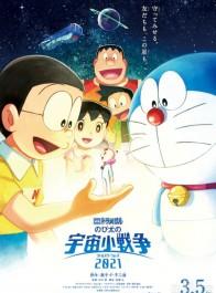 剧场版《哆啦A梦:大雄的宇宙小战争》首曝预告 2021年3月5日上映