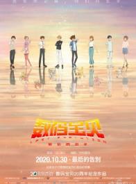 剧场版《数码宝贝:最后的进化》全新中文预告 10月30日不说再见