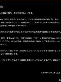 针对人设抄袭问题 《东京巴比伦2021》宣布延期