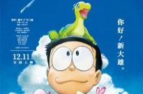 《哆啦A梦:大雄的新恐龙》中文定档预告 12月11日国内上映