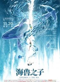 电影《海兽之子》终极海报预告双发 星辰大海间终会遇见发光的自己