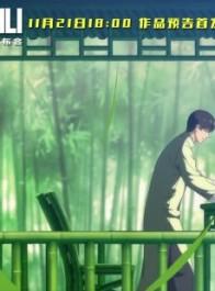 国产动画《恰同学少年》先导预告 展现毛泽东学生时代热血人生