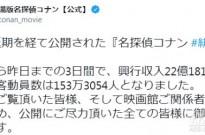 《名侦探柯南:绯色的子弹》首周票房超22亿日元 为柯南剧场版史上最佳