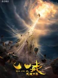 国产3D动画电影《八戒之天蓬下界》曝光概念海报 二师兄变身帅气暖男