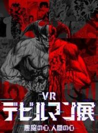 《恶魔人》主题线上VR展今日开幕可免费进入大厅 周边包括一款330万日元纯金恶魔人造像